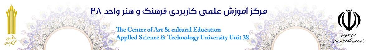 مرکز آموزش علمی کاربردی فرهنگ و هنر واحد 38